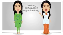 HIV Prevention: Health Education Animated Tutorial - Kannada - Female