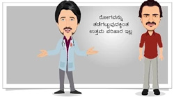 HIV Prevention is Better Than No Cure Tutorial - Kannada - Male