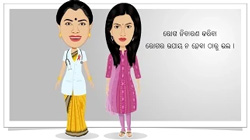 HIV Prevention is Better Than No Cure Tutorial - Odia - Female