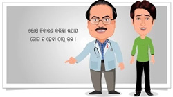HIV Prevention: Health Education Animated Tutorial Odia - Male