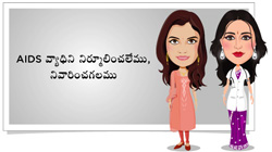HIV Prevention is Better Than No Cure Tutorial - Telugu - Female